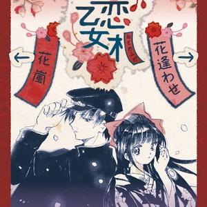 オリジナル花札【恋恋乙女札(こいこいおとめふだ)】