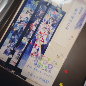 短冊栞『夏の夜の乙女』