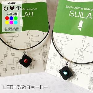 LEDが光るチョーカー(中)【チョーカーサイズ:45cm】