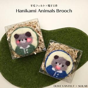 Hanikami Animals Brooch【はにかみアニマルブローチ】