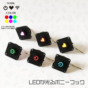 LEDが光るポニーフック【WEB限定】