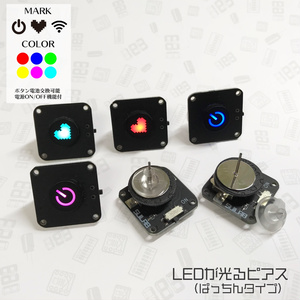 LEDが光るピアス(ぱっちんタイプ/片耳販売)