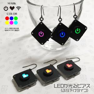 LEDが光るピアス(ぶら下げタイプ/片耳販売)
