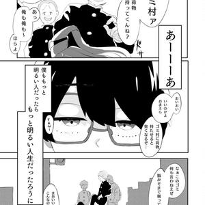 創作漫画『ハイコントラスト人間』