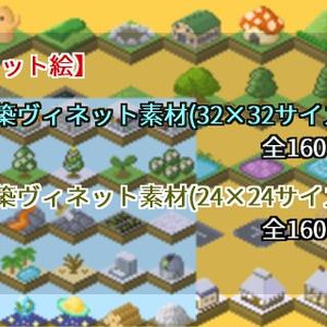 【ドット絵】建築ヴィネット素材(24×24)と(32×32)