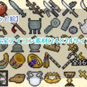 【ドット絵】お宝アイコン素材(24×24サイズ)