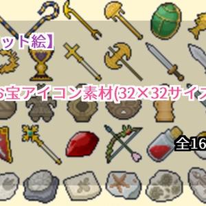 【ドット絵】お宝アイコン素材(32×32サイズ)