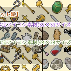 【ドット絵】お宝アイコン素材(24×24)と(32×32)