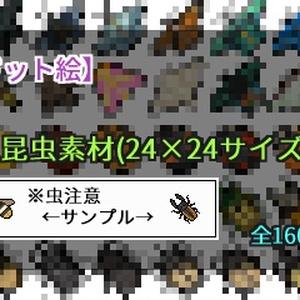 【ドット絵】昆虫素材(24×24サイズ)