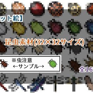 【ドット絵】昆虫素材(32×32サイズ)
