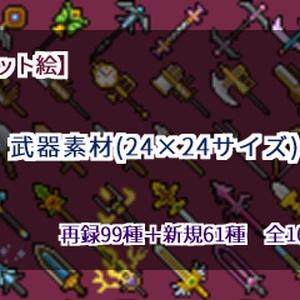 【ドット絵】武器素材(24×24サイズ)