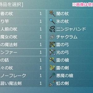 【ドット絵】武器素材(32×32サイズ)