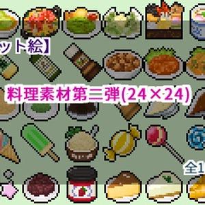 【ドット絵】料理素材第二弾(24×24サイズ)