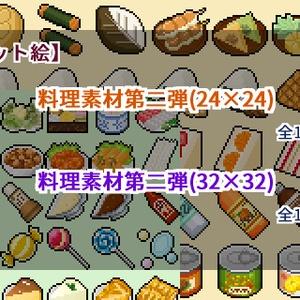 【ドット絵】料理素材第二弾(24×24)と(32×32)