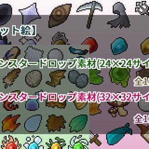 【ドット絵】モンスタードロップ素材(24×24)と(32×32)