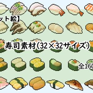 【ドット絵】寿司素材(32×32サイズ)