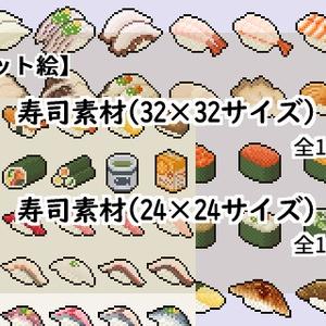 【ドット絵】寿司素材(24×24)と(32×32)