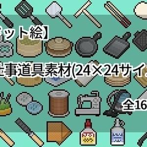 【ドット絵】仕事道具素材(24×24サイズ)