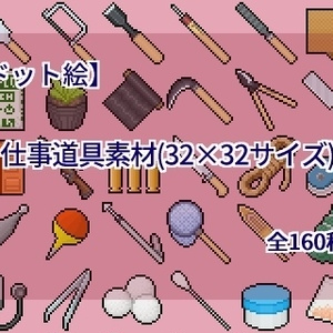【ドット絵】仕事道具素材(32×32サイズ)