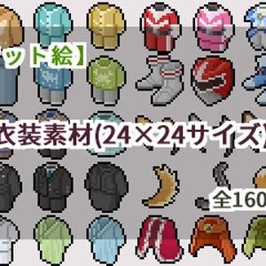 【ドット絵】衣装素材(24×24サイズ)