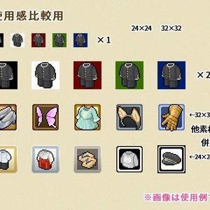 【ドット絵】衣装素材(32×32サイズ)