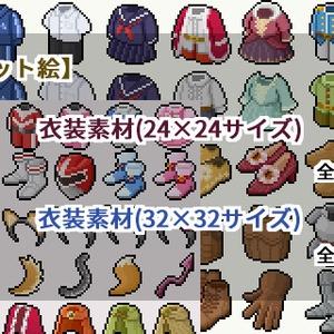 【ドット絵】衣装素材(24×24)と(32×32)
