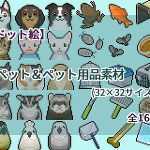【ドット絵】ペット&ペット用品素材(32×32サイズ)