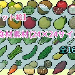 【ドット絵】食材素材(24×24サイズ)