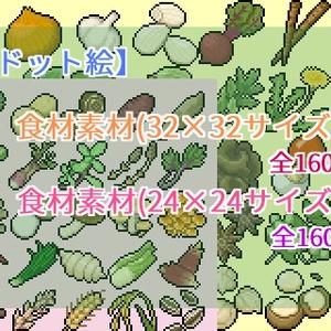 【ドット絵】食材素材(24×24)と(32×32)