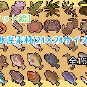 【ドット絵】水産素材(24×24サイズ)