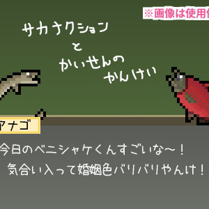 【ドット絵】水産素材(24×24)と(32×32)