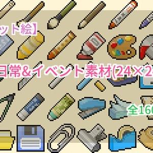 【ドット絵】日常&イベント素材(24×24サイズ)