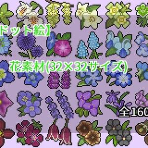 【ドット絵】花素材(32×32サイズ)