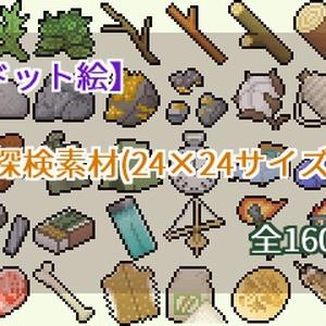 【ドット絵】探検素材(24×24サイズ)