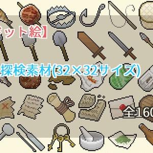 【ドット絵】探検素材(32×32サイズ)