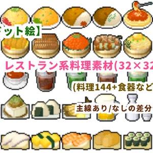 【ドット絵】料理素材(32×32サイズ)