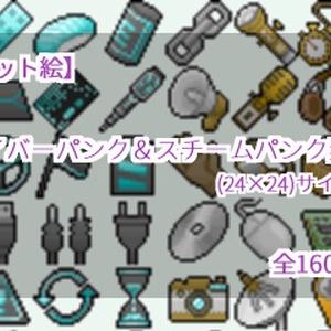 【ドット絵】サイバーパンク&スチームパンク素材(24×24サイズ)