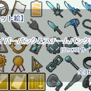 【ドット絵】サイバーパンク&スチームパンク素材(32×32サイズ)