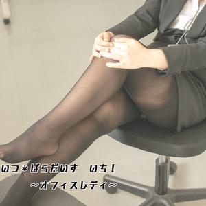 くろたいつ*ぱらだいす いち! 〜オフィスレディ〜