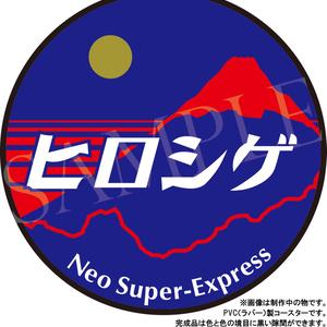 卯酉東海道「ヒロシゲ」トレインマークイメージラバーコースター