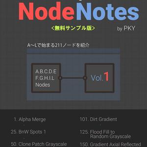 Substance Designer Node Notes vol.1【無料サンプル版】
