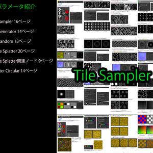 Substance Designer Node Notes vol.2 (+SubstanceGraphExample)