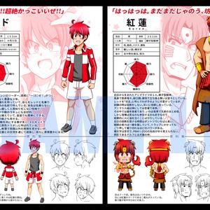 チャイルドレンジ キャラクター&イラストブック