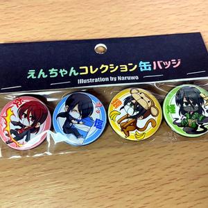 【復刻版】えんちゃんコレクション缶バッジ