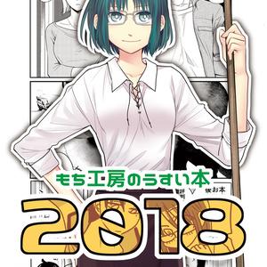 もち工房のうすい本2018