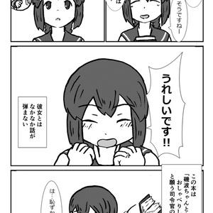 しゃべって!磯波ちゃん!!