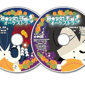 ミニドラマCD「停電少女と羽蟲のオーケストラ 虫喰和歌集 蜜蜂 / 蜜蜂 其之弐」