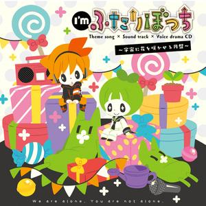 I'm ふたりぼっち CD(次回朗読劇 チケット優先購入シリアルID付)