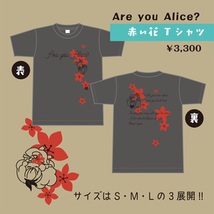 【Are you Alice?】 赤い花 Tシャツ
