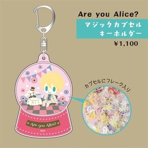 【Are you Alice?】マジックカプセルキーホルダー
